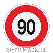 Знак ограничения скорости (наклейка) - 90 км/ч