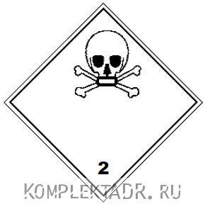 """Знак опасности """"Класс 2 Токсичный газ"""" (наклейка)"""