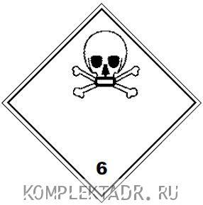 """Знак опасности """"Класс 6 Токсичные вещества"""" (наклейка)"""