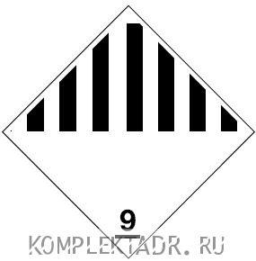 """Знак опасности """"Класс 9 Прочие опасные вещества"""" (наклейка)"""