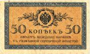 50 копеек. 1915  год.