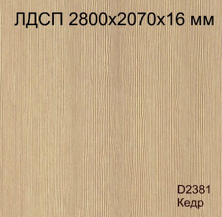 ЛДСП 2800х2070х16 мм D2381 Кедр Кроностар