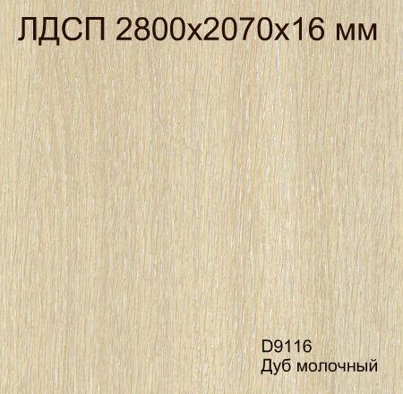 ЛДСП 2,8*2,07*16 D9116 Дуб молочный Кроностар