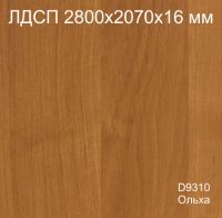 ЛДСП 2,8*2,07*16 D9310 Ольха Кроностар