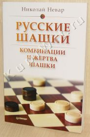 Комбинации и жертва шашки