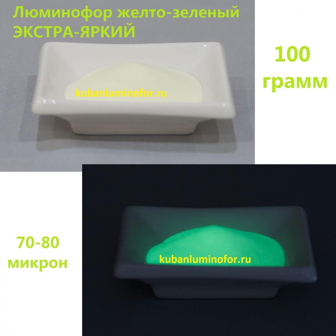 Люминофор желто-зеленый ЭКСТРА-ЯРКИЙ KLZ 100 грамм