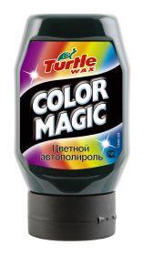 Цветной автополироль COLOR MAGIC темно-зеленый FG6487 объем: 300 мл