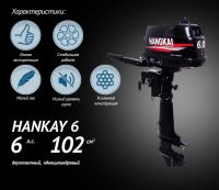 Лодочный мотор HANGKAI 6 л.с.