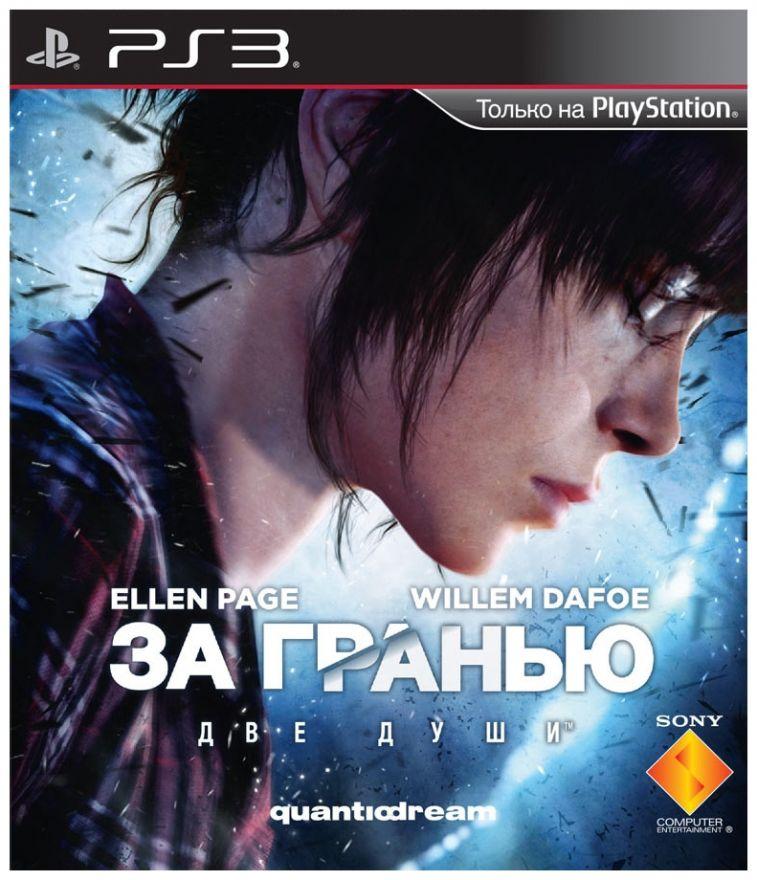 Игра За Гранью: Две души (PS3)