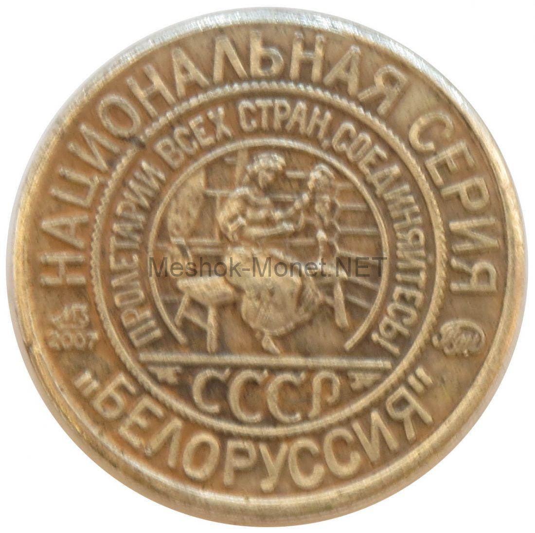 Копия 1 копейки 1925 года иванов белоруссия
