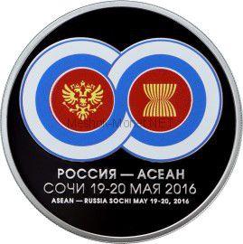 3 рубля 2016 г. Саммит Россия-АСЕАН