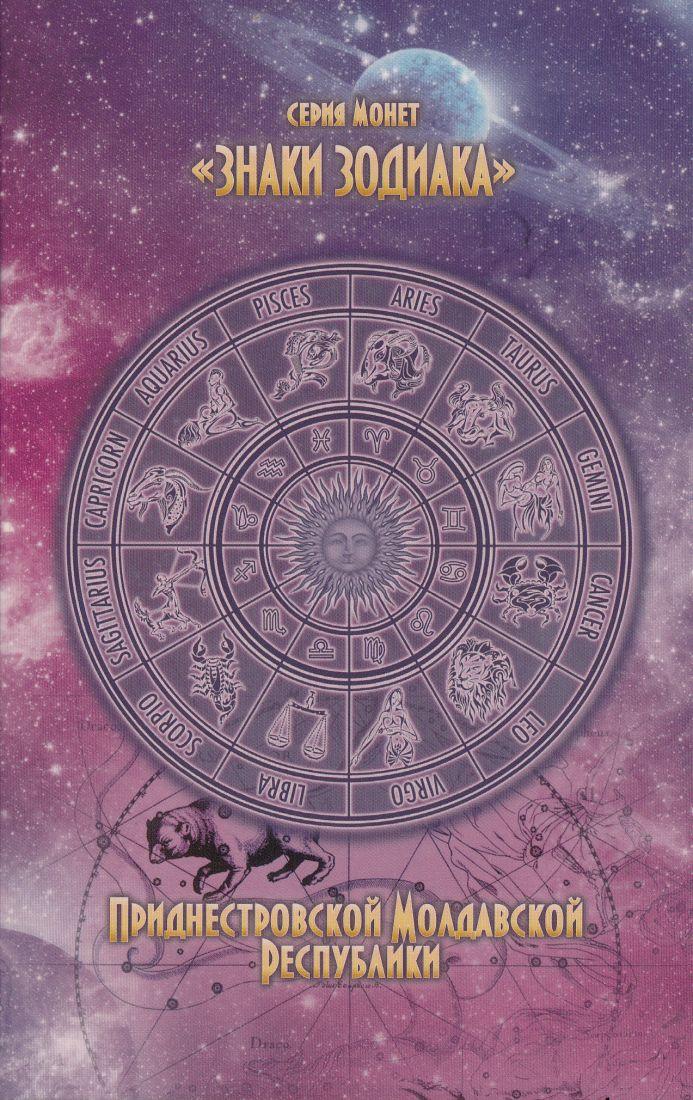 Альбом для монет Приднестровья Знаки Зодиака (капсульный)