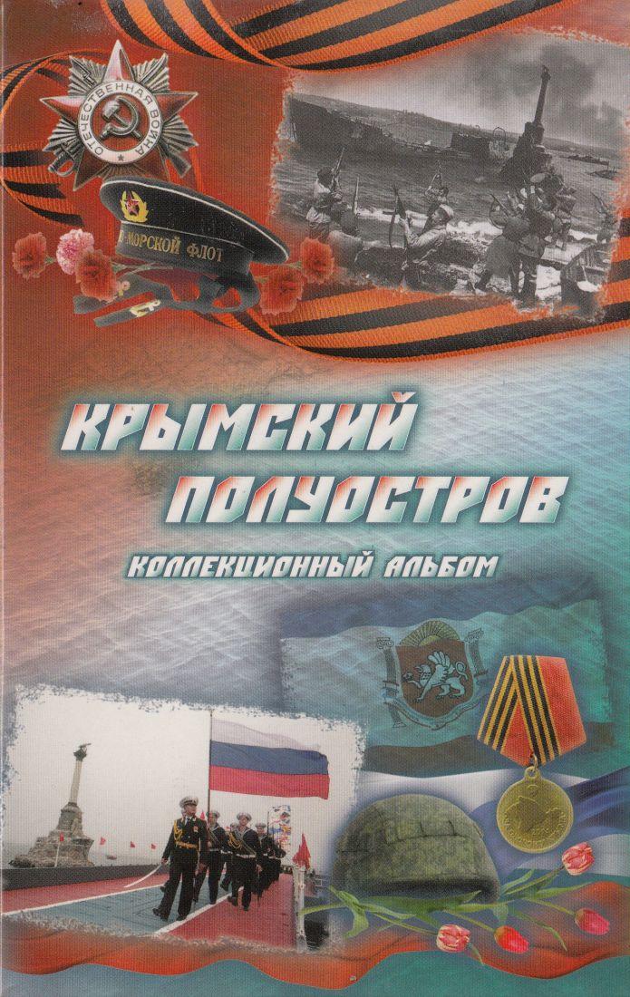 """Альбом """"Крымский полуостров"""" (7 монет + купюра)"""