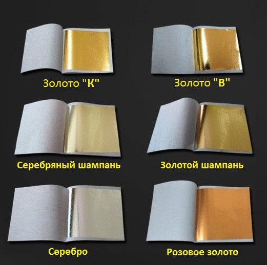 Поталь - краска, имитация сусального золота