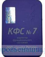КФС Кольцова №7 -  Питание, лифтинг (подтяжка), ускоренная регенерация (восстановление) кожи