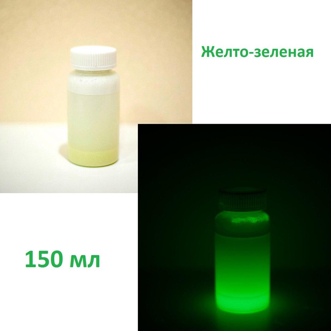 Водно-дисперсионная светящаяся в темноте краска 150 мл