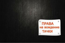 ОБЛОЖКА ДЛЯ АВТОДОКУМЕНТОВ ЧЕРНАЯ, ПРАВА НА ВОЖДЕНИЕ ТАЧКИ 162.328