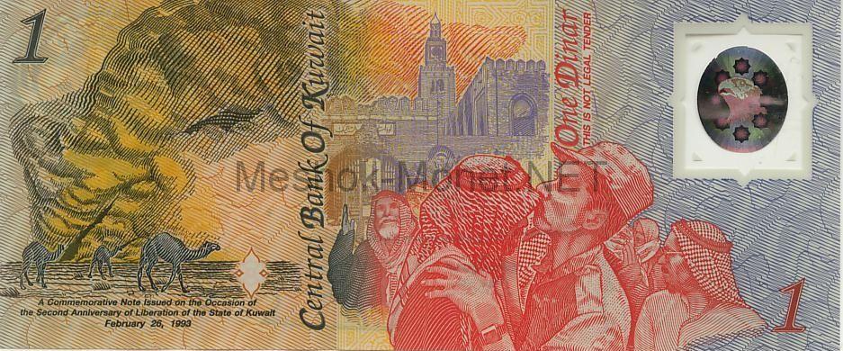 Банкнота Кувейт 1 динар 1993г (Годовщина освобождения Кувейта)