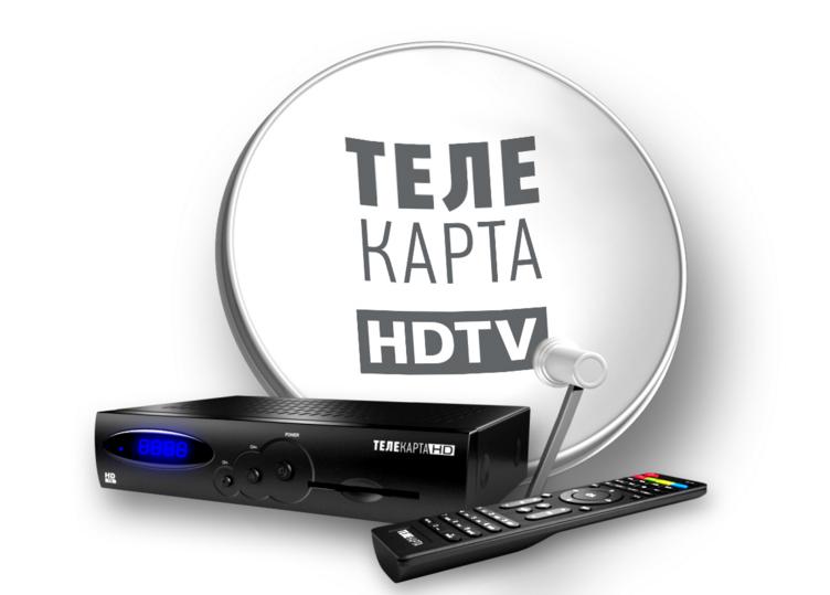 Комплект Телекарта HD: антенна, конвертер, приставка, карта доступа.