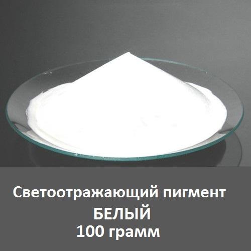 Светоотражающий пигмент БЕЛЫЙ  100 грамм