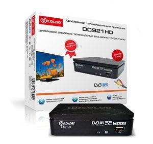 Цифровой ресивер D-Color DC921HD  (местное цифровое ТВ)