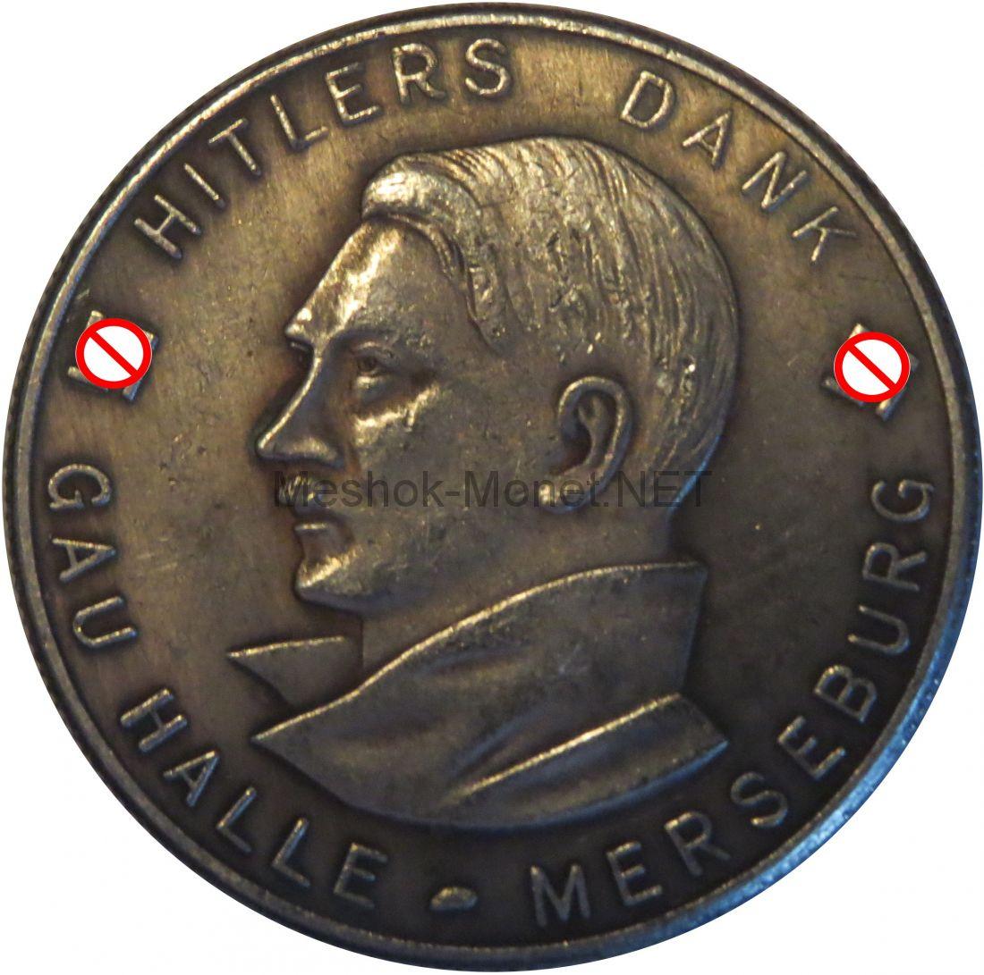 Копия. Медаль с портретом Гитлера 1933 - 1934 г