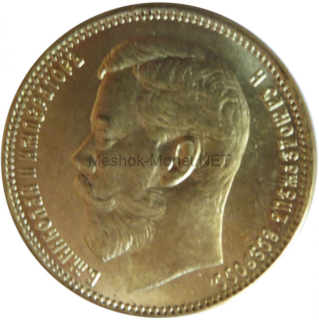 Копия монеты 25 рублей золотом 1908 года. Империал