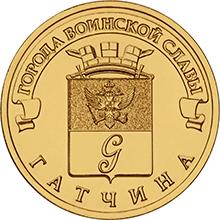 10 рублей Гатчина 2016г.