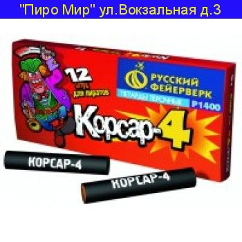 КОРСАР 4
