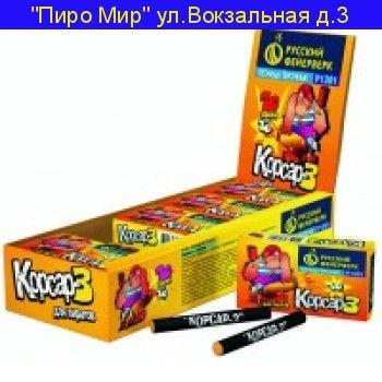 КОРСАР 3