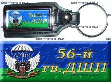 Брелок 56 гв. ДШП