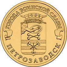 10 рублей Петрозаводск 2016г.