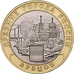 10 рублей Зубцов 2016г.