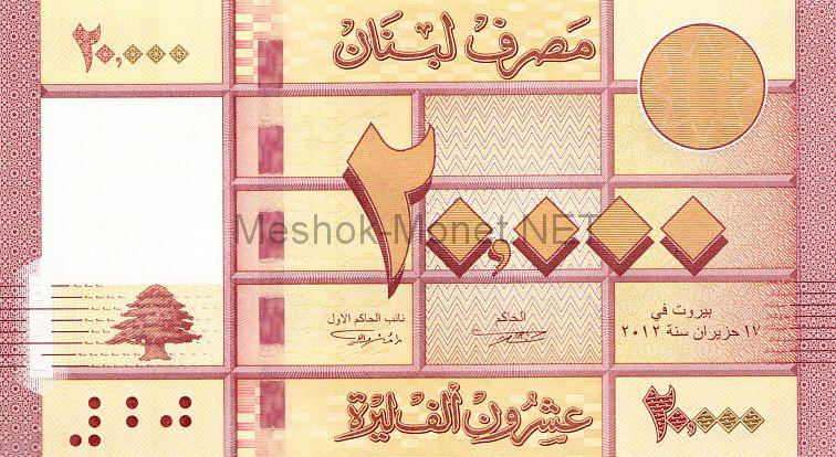 Банкнота Ливан 20 000 ливров 2012 год