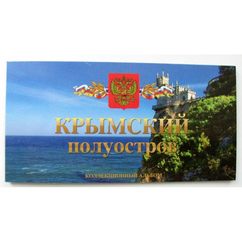 Буклет Крымский полуостров на 9 монет и банкноту Крым