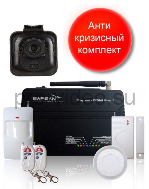 Сигнализация GSM с видео фиксацией Sapsan GSM Pro 4V для дачи и дома