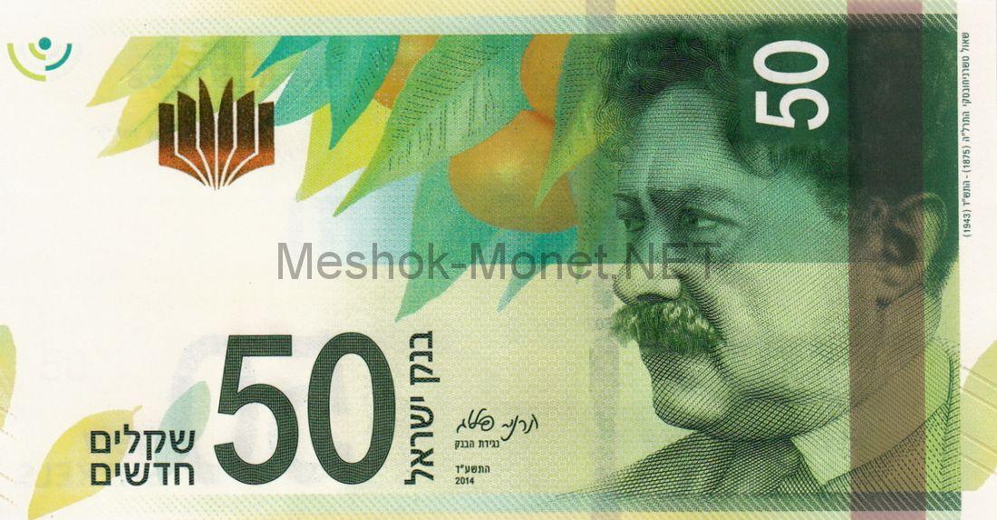 Банкнота Израиль 50 шекелей 2014 год