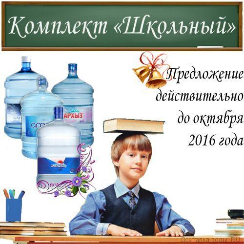 """Комплект """"Школьный"""" из 4-ёх вод"""