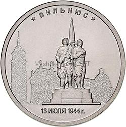 5 рублей 2016 год Вильнюс. 13.07.1944 г. UNC