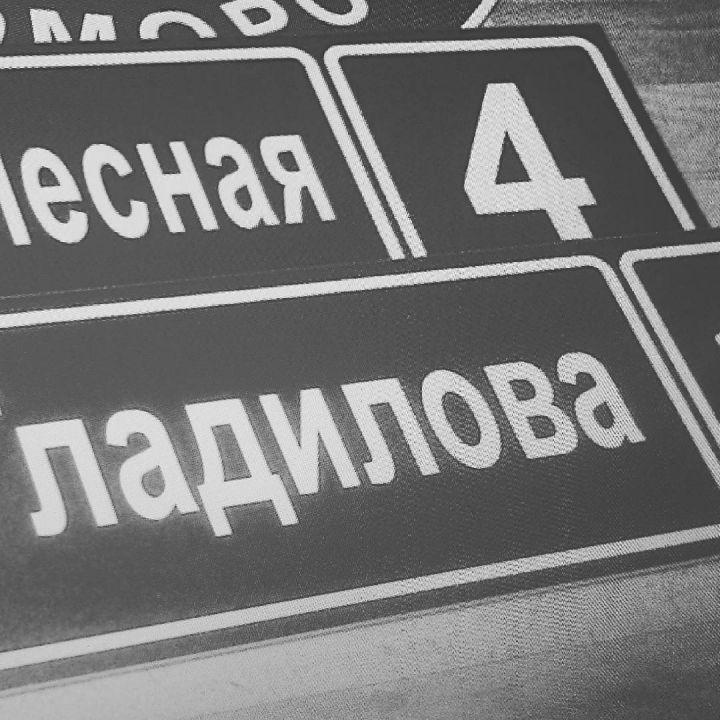 "Табличка информационная ""Номер дома"""