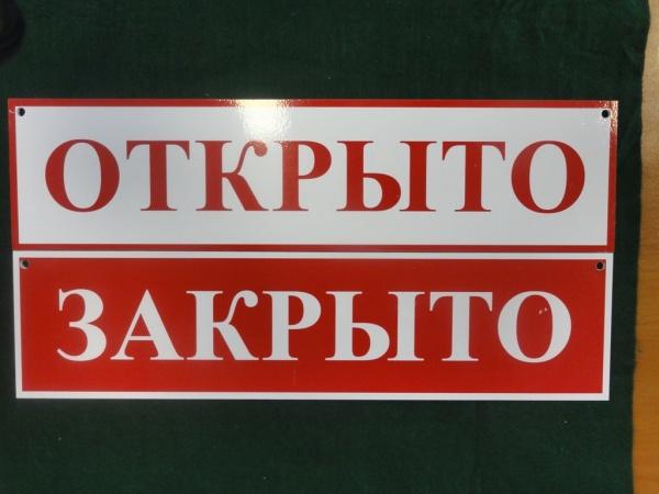 """Табличка двусторонняя """"открыто-закрыто"""""""