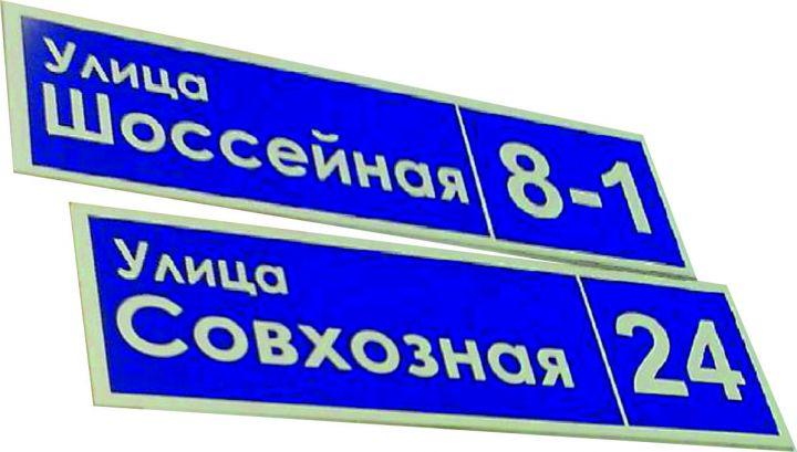 Адресная табличка на частный дом