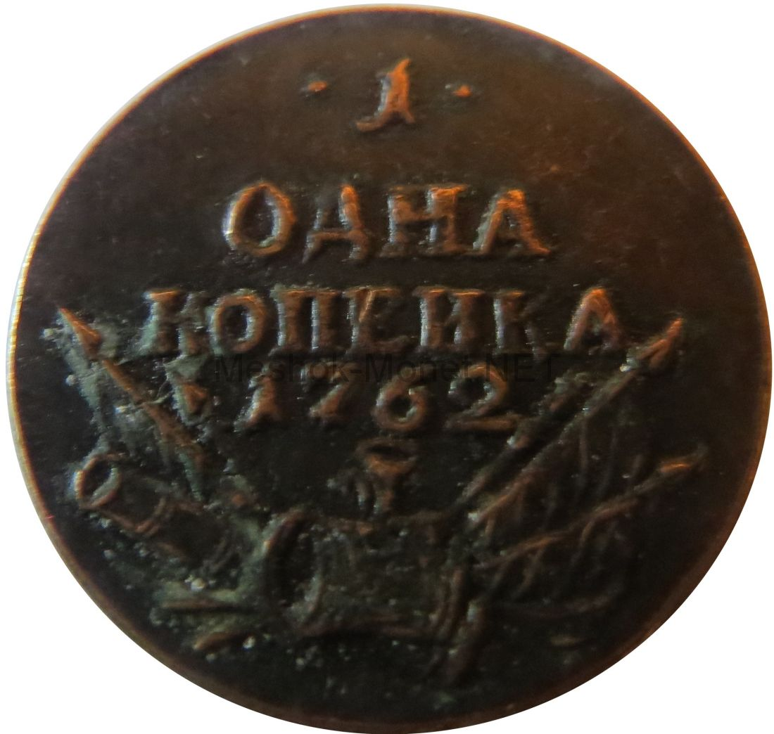 Копия монеты 1 копейка 1762 года. Барабаны