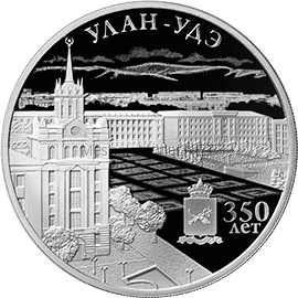 3 рубля 2016 г. 350-летие основания г. Улан-Удэ