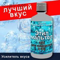 Ethyl Maltol.