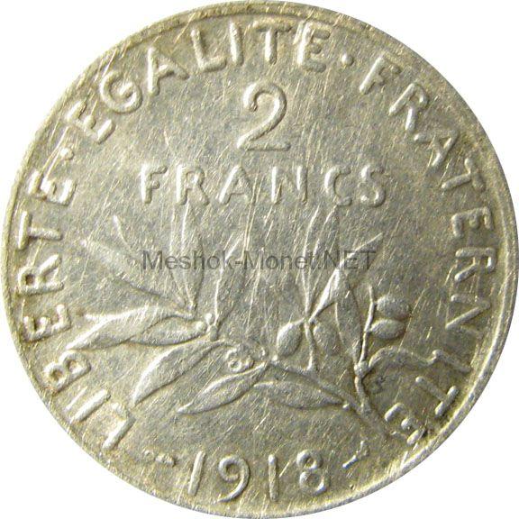 Франция 2 франка 1918 г.