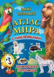 """Атлас мира для детей с наклейками """"Домашние питомцы"""""""