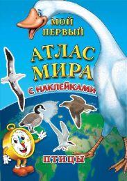 """Атлас мира для детей с наклейками """"Птицы"""""""