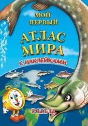 """Атлас мира для детей с наклейками """"Рыбы"""""""