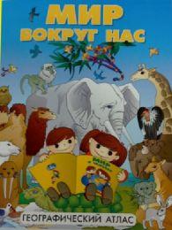 """Географический атлас для детей """"Мир вокруг нас"""""""